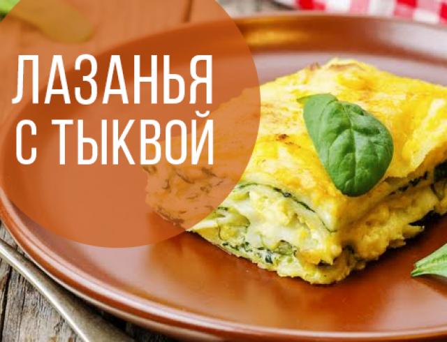 Лазанья с тыквой: рецепт превосходного осеннего блюда