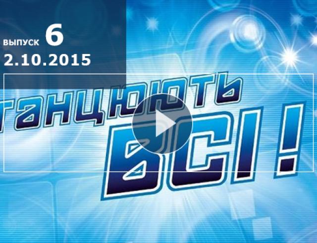 Танцюють всі 8 сезон: 6 выпуск от 02.10.2015