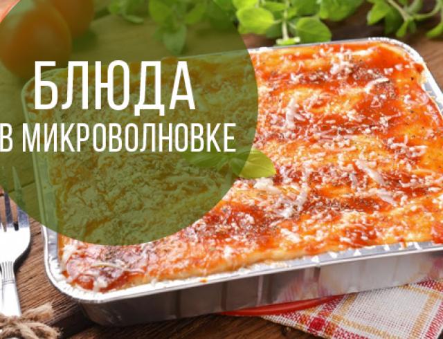 Рецепты блюда в микроволновке