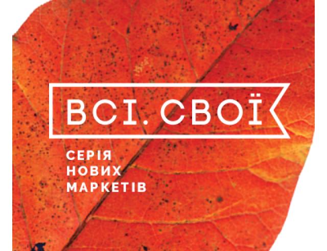 10-11 октября в Киеве представят 170 модных украинских брендов под одной крышей