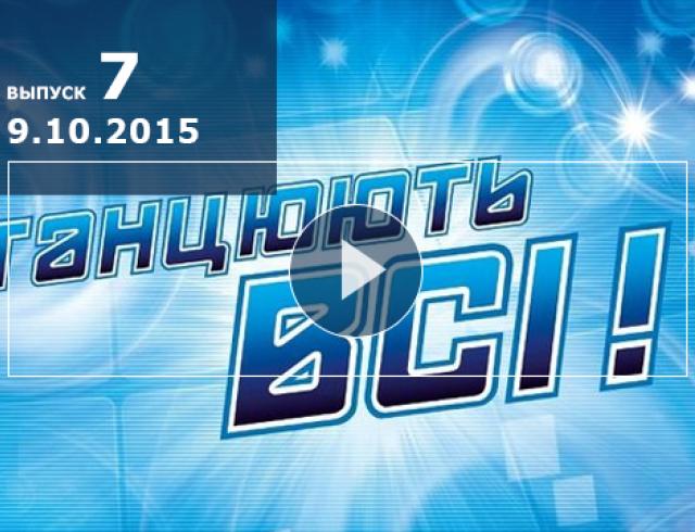 Танцюють всі 8 сезон: 7 выпуск от 09.10.2015