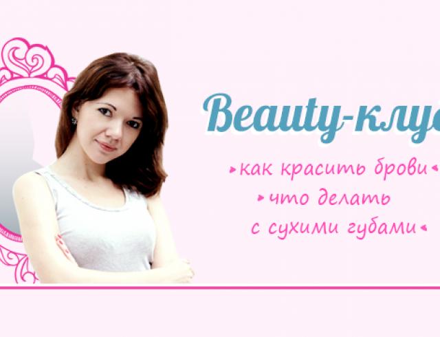Beauty-клуб: как красить брови и что делать с сухими губами