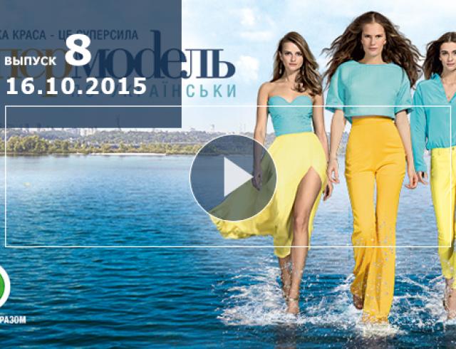 Супермодель по-украински 2 сезон: 8 выпуск от 16.10.2015