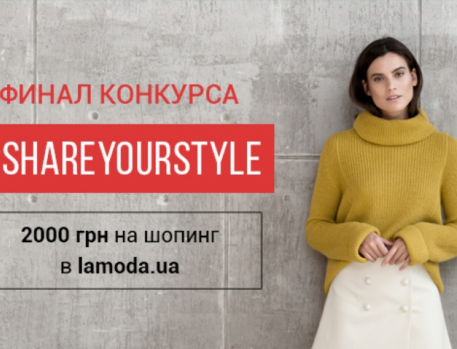 Ох и повезло: стало известно, кто получит 2 000 грн на шопинг в lamoda.ua