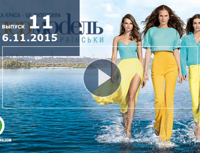 Супермодель по-украински 2 сезон: 11 выпуск от 06.11.2015