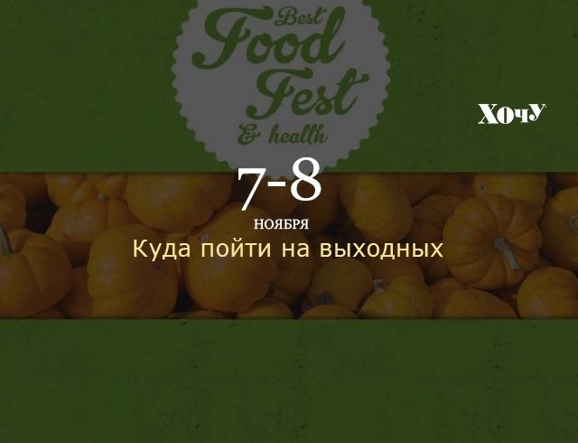 Где провести выходные: 7-8 ноября в Киеве