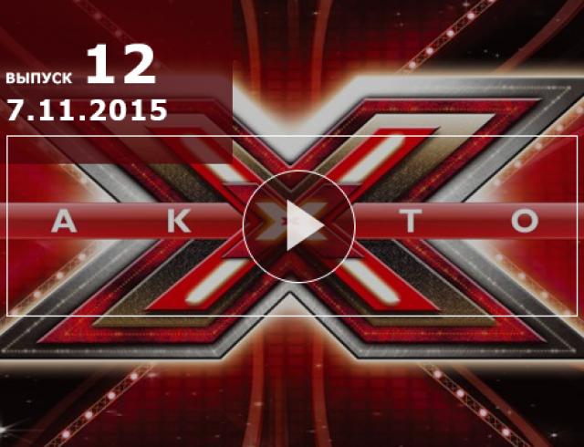 Х Фактор 6 сезон: 12 выпуск от 07.11.2015