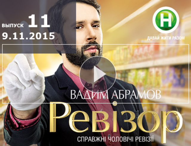 Ревизор 6 сезон: 11 выпуск от 09.11.2015 в Кривом Роге