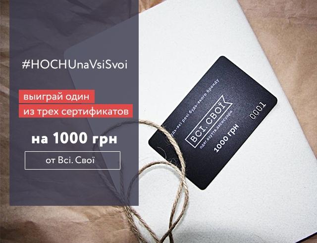 Сделай стильное селфи и получи сертификат на 1000 грн на шопинг