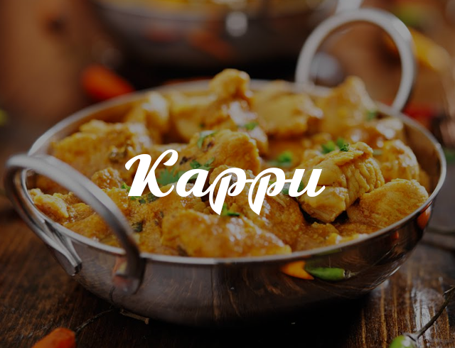 Как приготовить карри: рецепты острого блюда на любой вкус