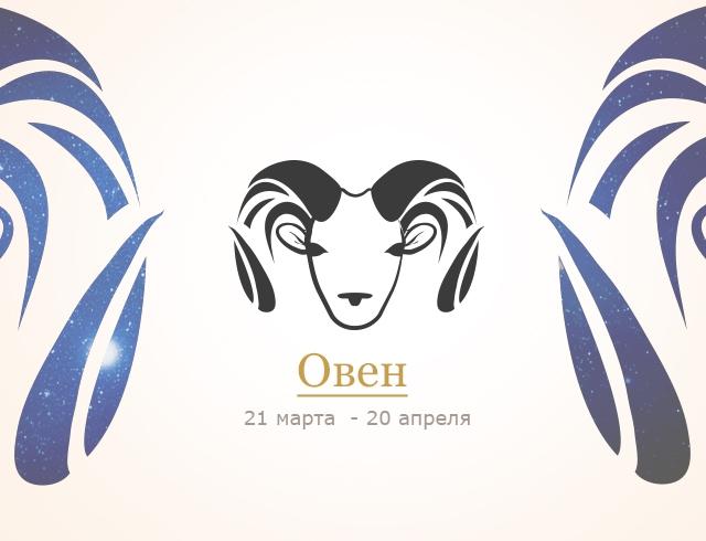 Гороскоп 2016 — Овен