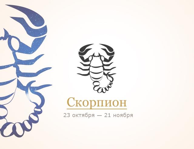 Гороскоп 2016 — Скорпион