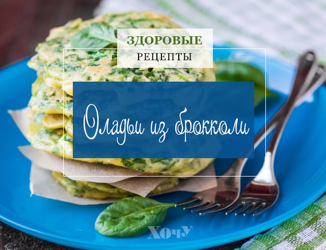 Здоровые рецепты: оладьи из брокколи в духовке