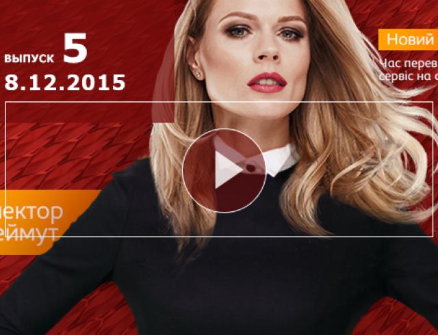 Инспектор Фреймут 3 сезон: 5 выпуск от 08.12.2015