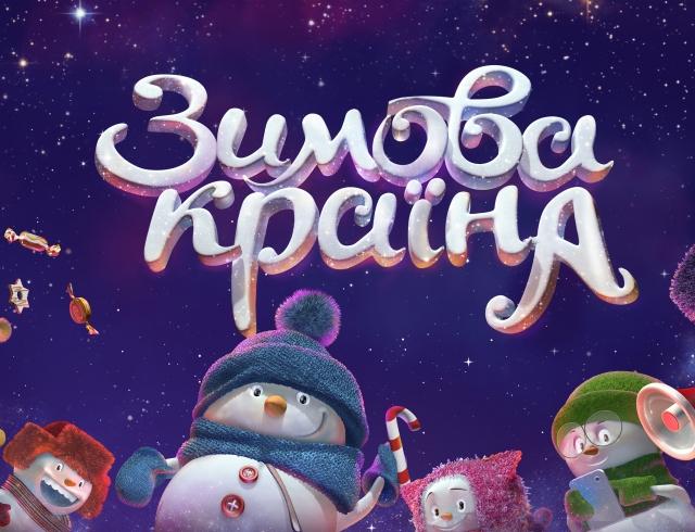 Куда пойти на Новый год: Зимняя страна на ВДНХ