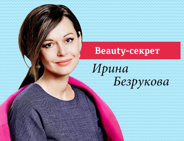 Бьюти-секрет Ирины Безруковой: натуральность во всем