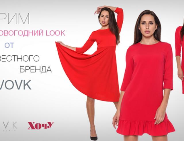 Принимайте участие в фотоконкурсе и выигрывайте платье от ТМ VOVK