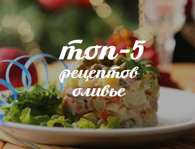 ТОП-5 вариантов рецепта оливье: салат, без которого не будет Нового года