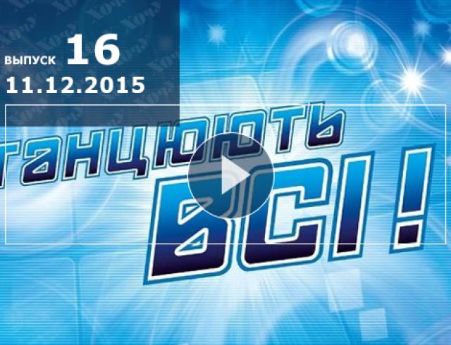 Танцюють всі 8 сезон: 16 выпуск от 11.12.2015