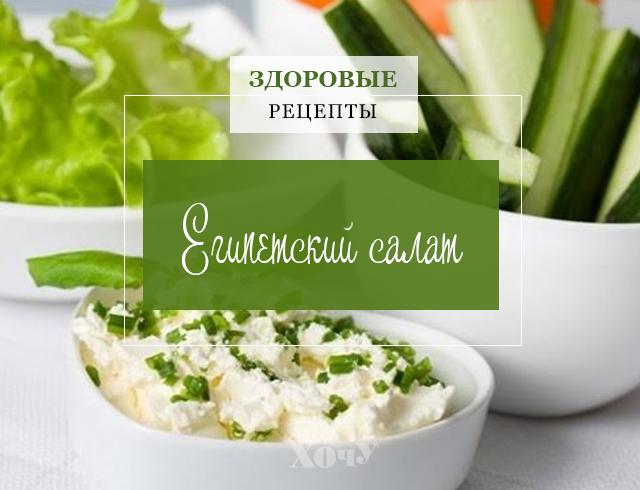 Здоровые рецепты: Египетский салат для праздничного стола