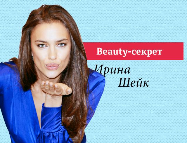Бьюти-секрет Ирины Шейк: кокосовое масло и русская баня