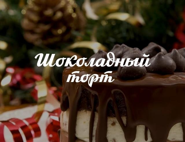 Рецепт вкусного шоколадного торта для большой компании: сладкий праздник