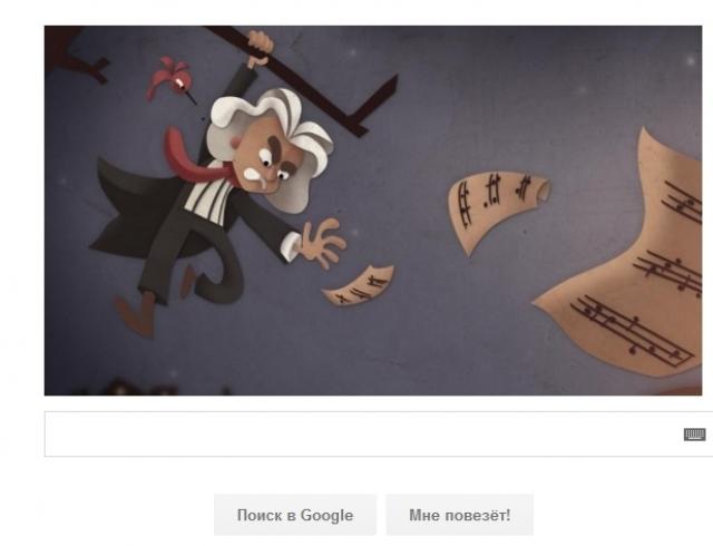 Приключения Людвига ван Бетховена: Google посвятил дудл немецкому композитору