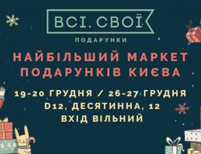«Всі. Свої: Подарунки»: в Киеве откроется самый большой маркет новогодних подарков