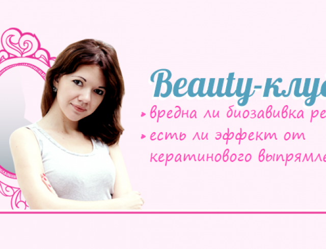 Beauty-клуб: вредна ли биозавивка ресниц и стоит ли делать кератиновое выпрямление волос