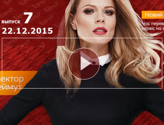 Инспектор Фреймут 3 сезон: 7 выпуск от 22.12.2015