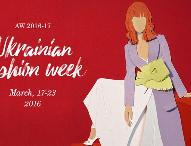 Главный подиум страны: когда пройдет 38-мой Ukrainian Fashion Week