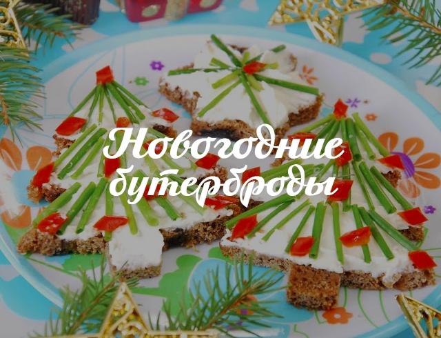 Бутерброды на праздничный стол: идеи удачных закусок на Новый год