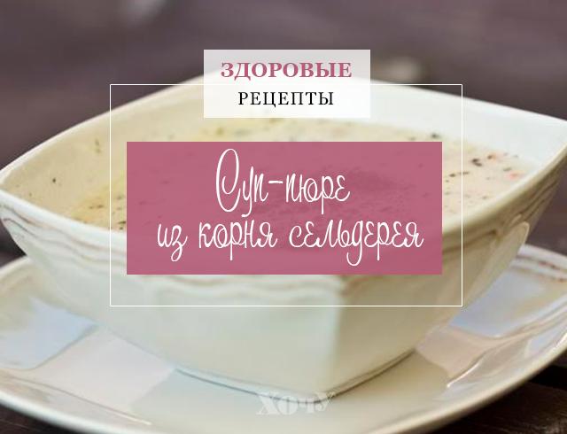 Здоровые рецепты: как правильно готовить суп-пюре из сельдерея