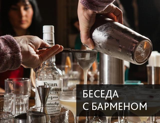 Беседа с барменом: как правильно пить алкоголь и что должно быть в домашнем баре
