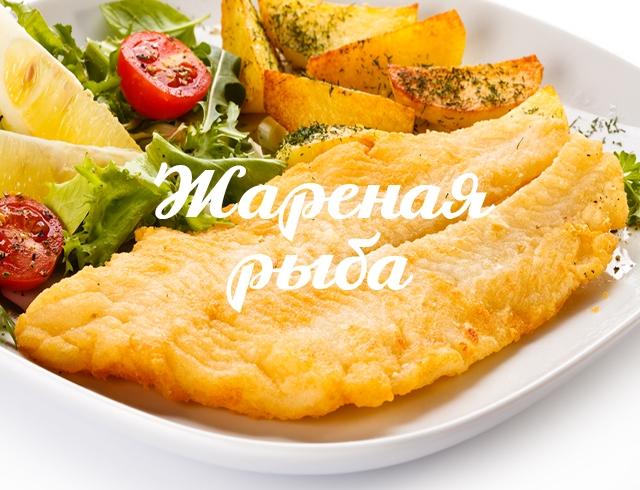Жареная рыба с зеленью: праздничный рецепт с соевым соусом