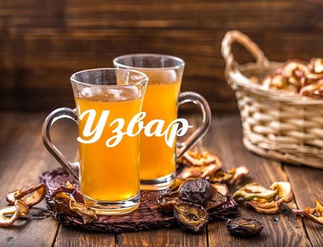 Рецепт узвара с пряностями: традиционный напиток с неповторимым ароматом