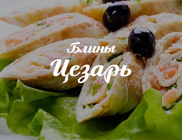 «Блины Цезарь»: рецепт популярного блюда в нестандартной подаче