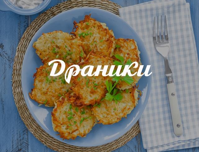 Хрустящие драники: как приготовить самое аппетитное блюдо из картофеля