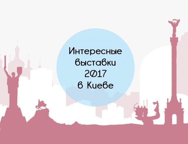 Где тебя всегда ждут: долгосрочные выставки в Киеве 2017
