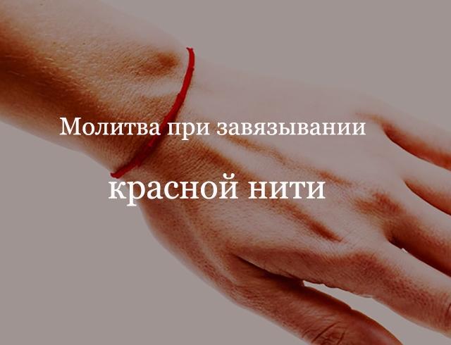 Молитва, которую нужно произносить, завязывая красную нить на запястье