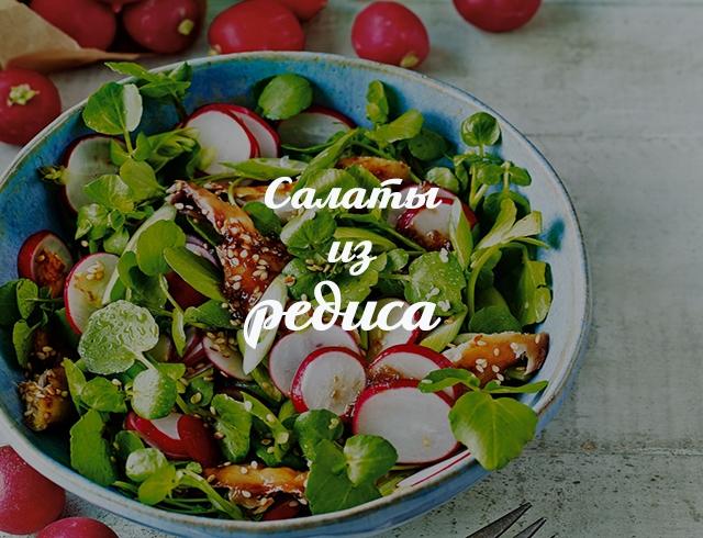 Салат из редиски: рецепты с фото вкусных салатов из редиса и огурцов, яйца, капусты со сметаной