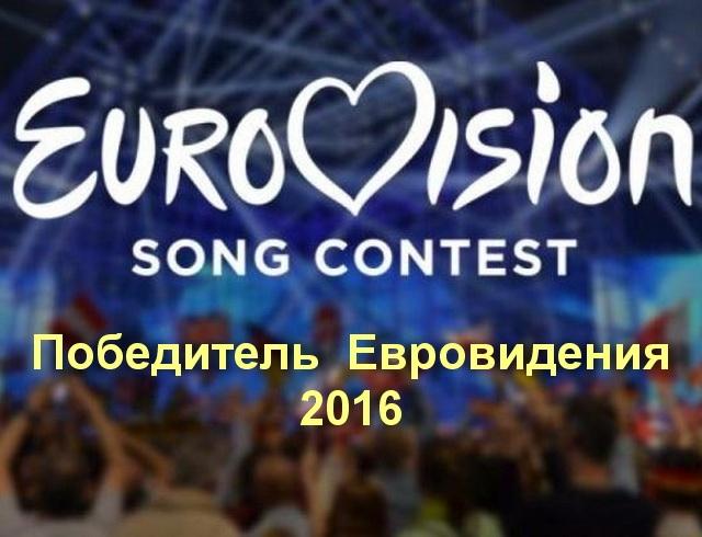 Победитель Евровидения 2016: таблица победителей Евровидения 2016