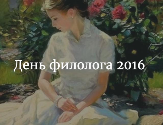 Сегодня отмечают День филолога – 25 мая: поздравления и особенности праздника
