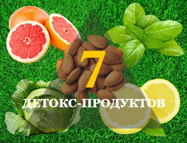 Генеральная уборка: 7 лучших продуктов для детокса кожи