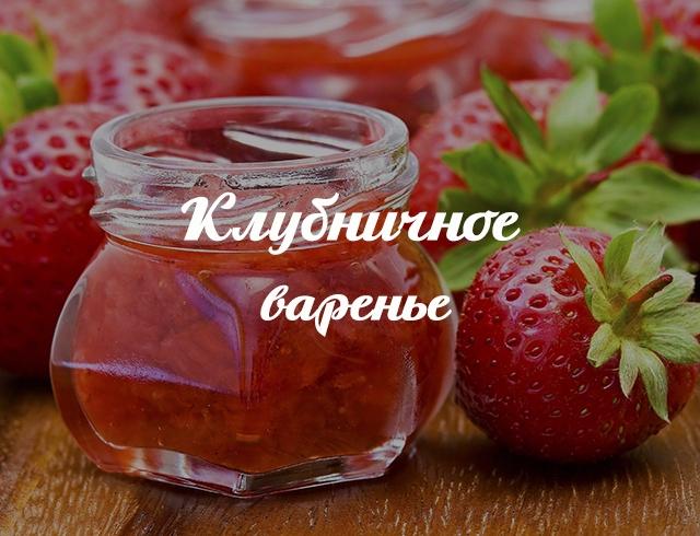 Варенье пятиминутка из клубники: как легко приготовить вкусное клубничное варенье