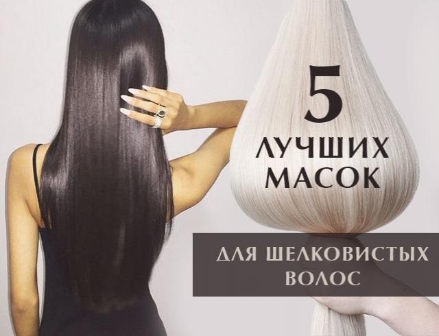 Маска для волос и в домашних условиях с бальзамом 28