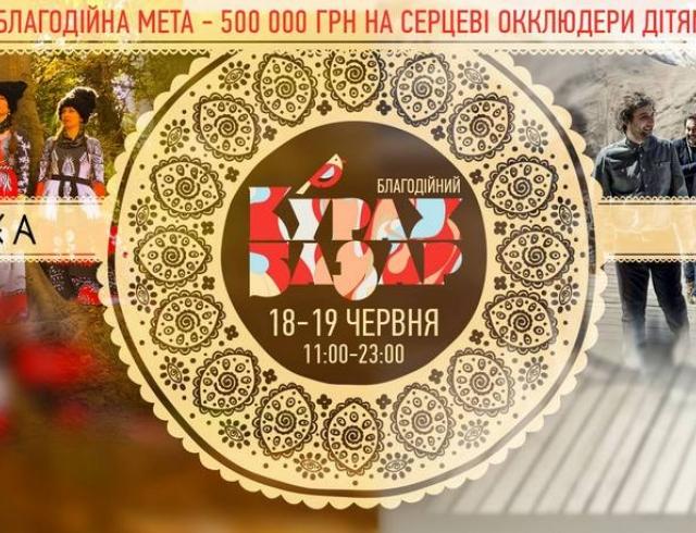 Благотворительный  Кураж Базар на Арт-заводе Платформа