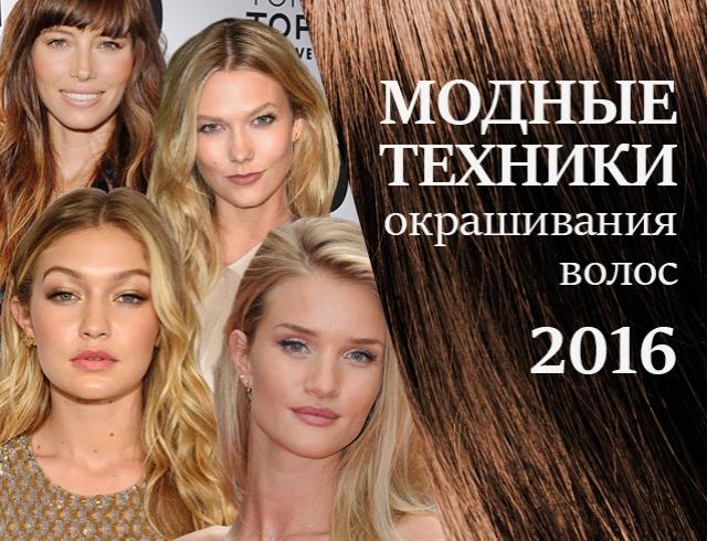 Модные техники окрашивания волос 2016