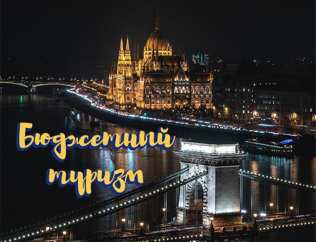 Бюджетный туризм: куда можно поехать летом 2019 недорого