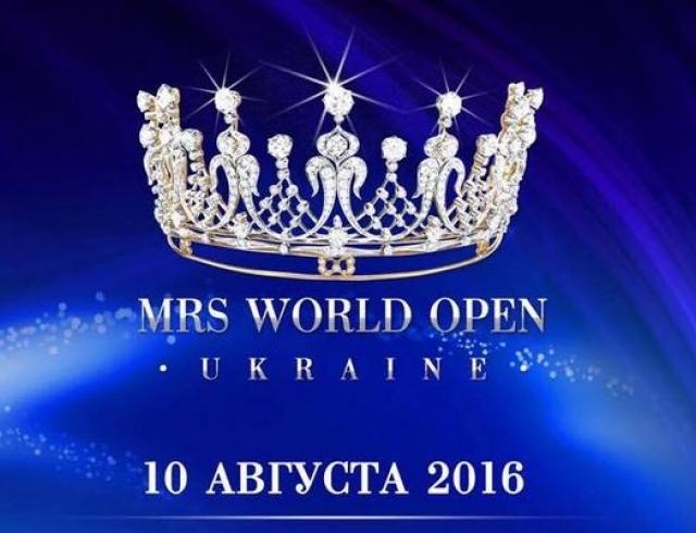 Впервые в Киеве состоится проект для красивых и успешных женщин «Mrs World Open 2016»
